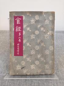 《食经 第八集》1958年初版,老菜谱