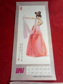 1981年历挂历《文成公主舞剧 》76*35CM有黄斑作者杭鸣时