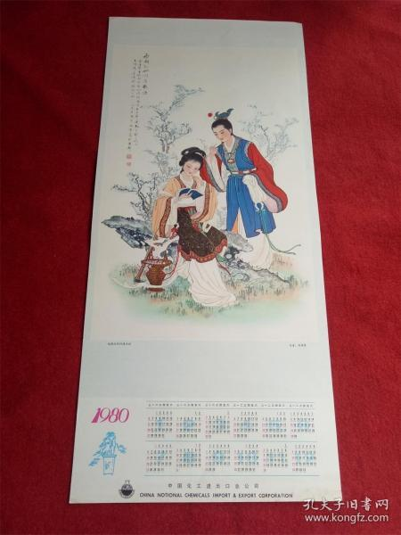 1980年历挂历《西厢记妙词通戏语 》76*34CM 作者刘福芳