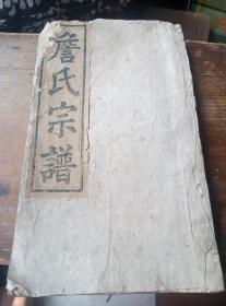 民国安庆詹氏宗谱,,人物卷首。