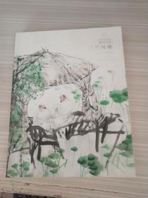 拍卖会 嘉德四季 第53期 当代风华 中国当代绘画