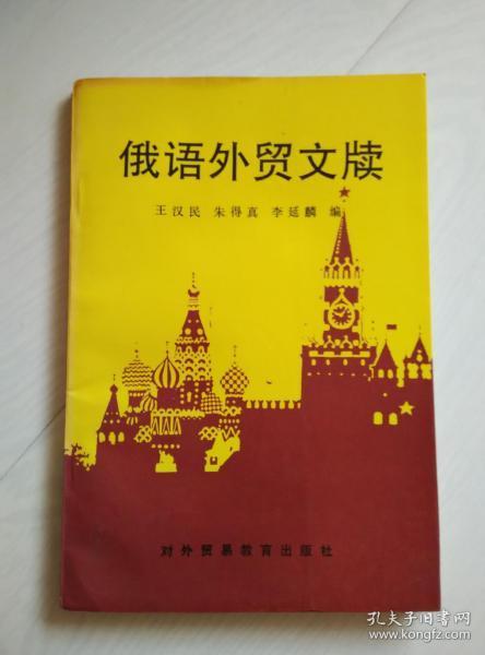 俄语外贸文牍