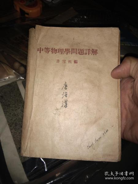 中等物理学问题详解 民国物理书 唐强汉中文签名2次  英文签名2次 1949年3月印刷