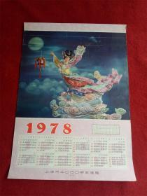 1978年历挂历《 嫦娥奔月》53*37CM