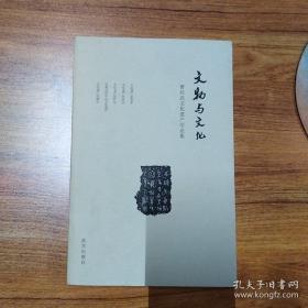 文物与文化:曹兵武文化遗产学论集