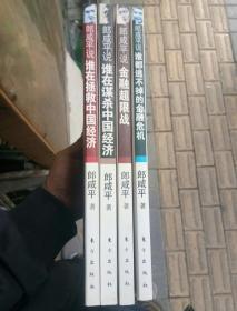 郎咸平说《谁在拯救中国经济》等四本合售
