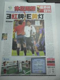 体坛周报2006.6.18