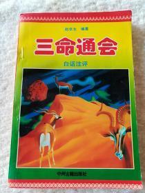 三命通会(白话注评)