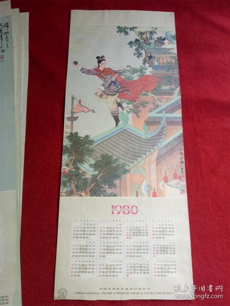 1980年历挂历《红线盗盒 》94*37CM 作者率英
