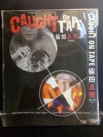 DVD 偷拍丑闻!