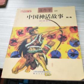 聂作平中国神话故事 第2卷