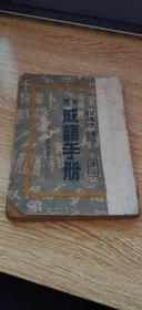 分类成语手册续编(1948年)