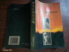 烽火江南话奇冤:新四军与皖南事变