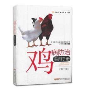 鸡病防治实用手册(第3版)新版科学养鸡指导书 鸡常见病预防控制治疗新技术一本通 养鸡场养鸡专业户兽医人员