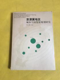 京津冀地區城鄉空間發展規劃研究