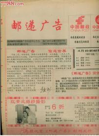 创刊号——(扬州)邮递广告1997.4.10