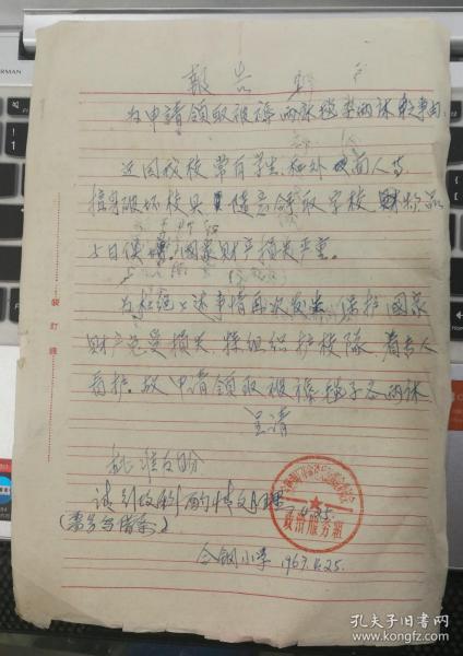 合肥钢铁厂小学文革时期的申请报告