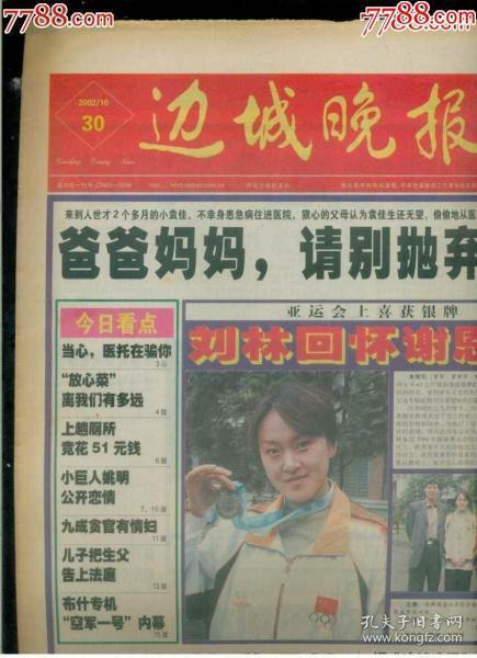 试刊号:边城晚报2002-10-30