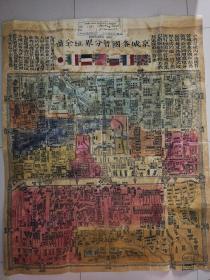 清代北京地图,清光绪年间七色套印本《京城各国暂分界址全图》,八国联军占领北京时所绘制并设色而成