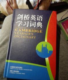 剑桥英语学习词典