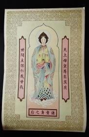 民国印刷品中式画风《圣母像》50*35cm