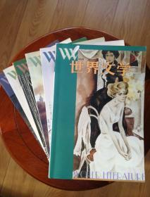 世界文学双月刊.2001年1-6期