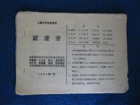 定襄中学在忻校友联谊册(1989)