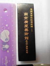 【南京广厦美术馆成立十周年,纪念墨(超漆烟)】徽州曹素功