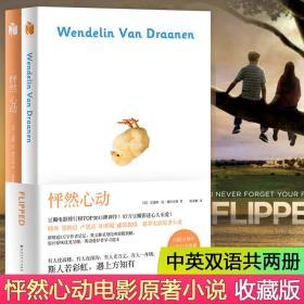flipped 怦然心动 中英双语两册 收藏版 Flipped英文原版 全英文原版英语原著小说进口书籍 搭Wonder奇迹男孩