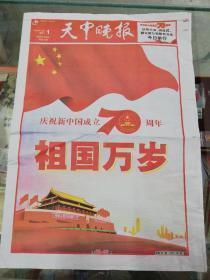 【报纸】天中晚报  2019年10月1日