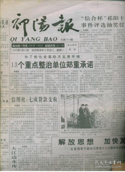 祁阳报2003.3.24