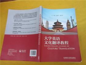 大学英语文化翻译教程——(书内页有一些字迹和划线的)*