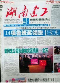 企业报:湖南建工(2004.1.15)