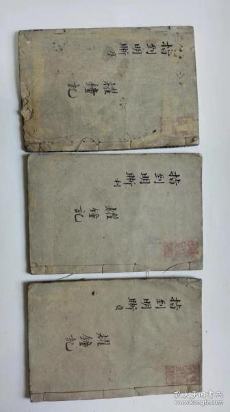 指到明晰卷2-4  (珠算类)3册