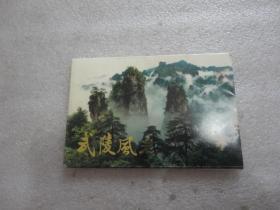武陵风光 明信片 10张全【168】