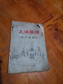 上海菜谱(试行教材)油印本