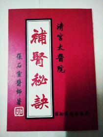 清宫太医院-----补肾秘诀 1968年香港版医书 张石灵医师(影印本)