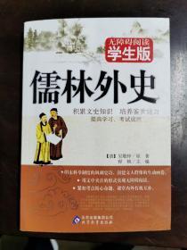无障碍阅读学生版:儒林外史