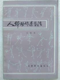 《中国民族民间舞蹈集成》编辑部编--人体动作速画法--吴曼英著。文化艺术出版社。1984年1版。1985年2印