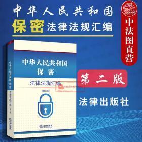 正版 2019新版 中华人民共和国保密法律法规汇编 第二版第2版 保密法法条注释本 保密法法律法规 保守国家秘密法实施条例 法律社