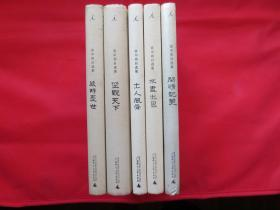 资中筠自选集【套装全5册】《感时忧世》《坐观天下》《士人风骨》《不尽之思》《闲情记美》【正版  内页干净】
