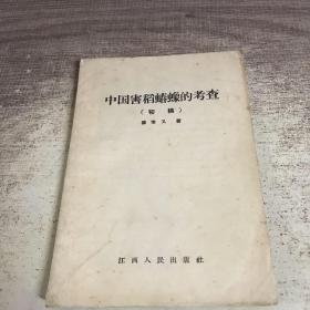 中国害稻蝽蟓的考察(初稿)