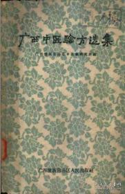 广西中医验方选集(第一集)