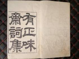 清代嘉庆大开本宣纸木刻本吴锡麒《有正味斋词集》8卷全两厚册。