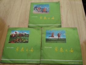 黑胶木唱片  革命现代舞剧     草原儿女    ( 三张 )