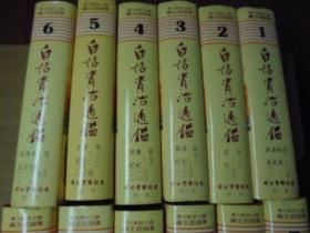《白话资治通鉴》精装全12册,品好*