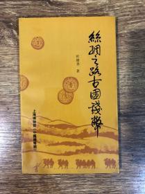 丝绸之路古国钱币