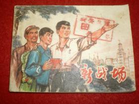 文革,连环画《新战场 》胡克文绘画 ,上海人民出版社,一版一印。