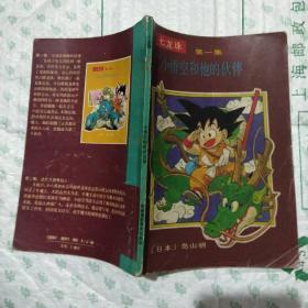 七龙珠:第一集 小悟空和他的伙伴