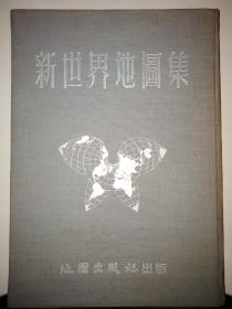 新世界地图集